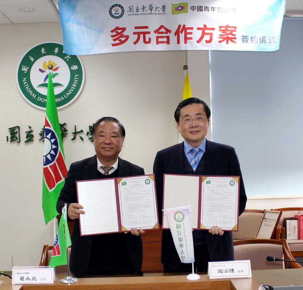 東華大學趙涵㨗校長與中國青年救國團主任葛永光代表簽署合作備忘錄合照