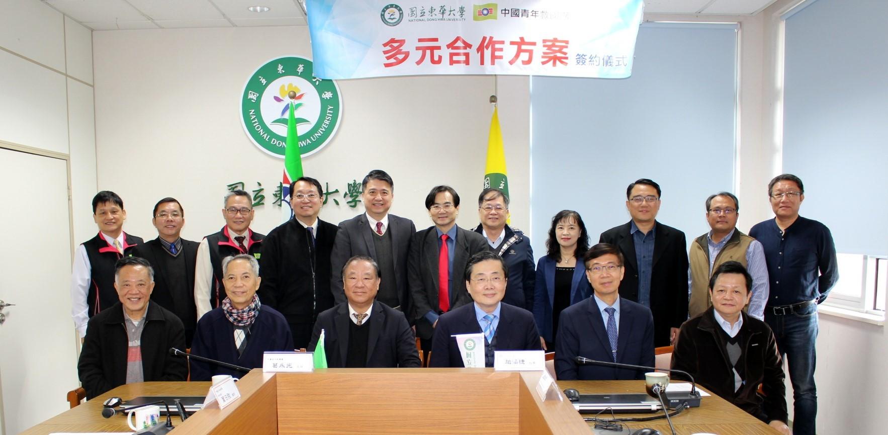 東華大學與救國團簽署合作備忘錄與會人員合照