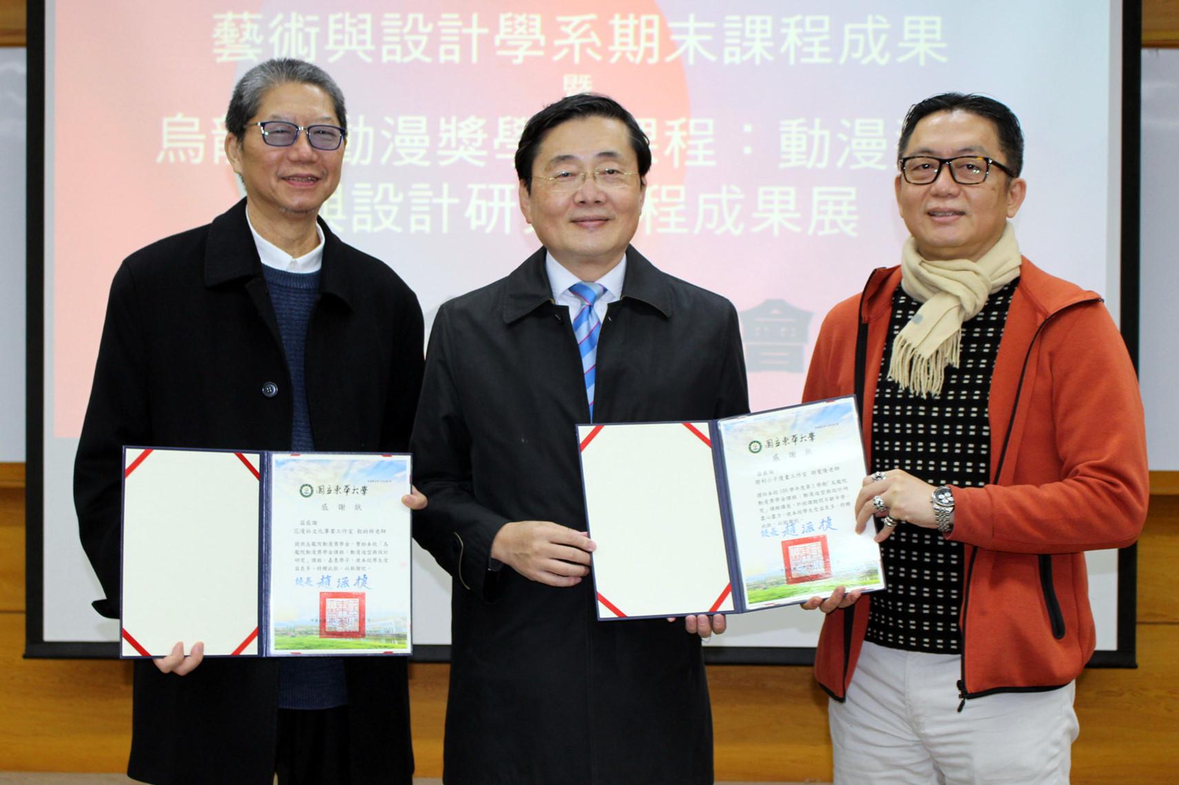 東華大學趙涵㨗校長頒發感謝狀給敖幼祥老師和胡覺隆老師